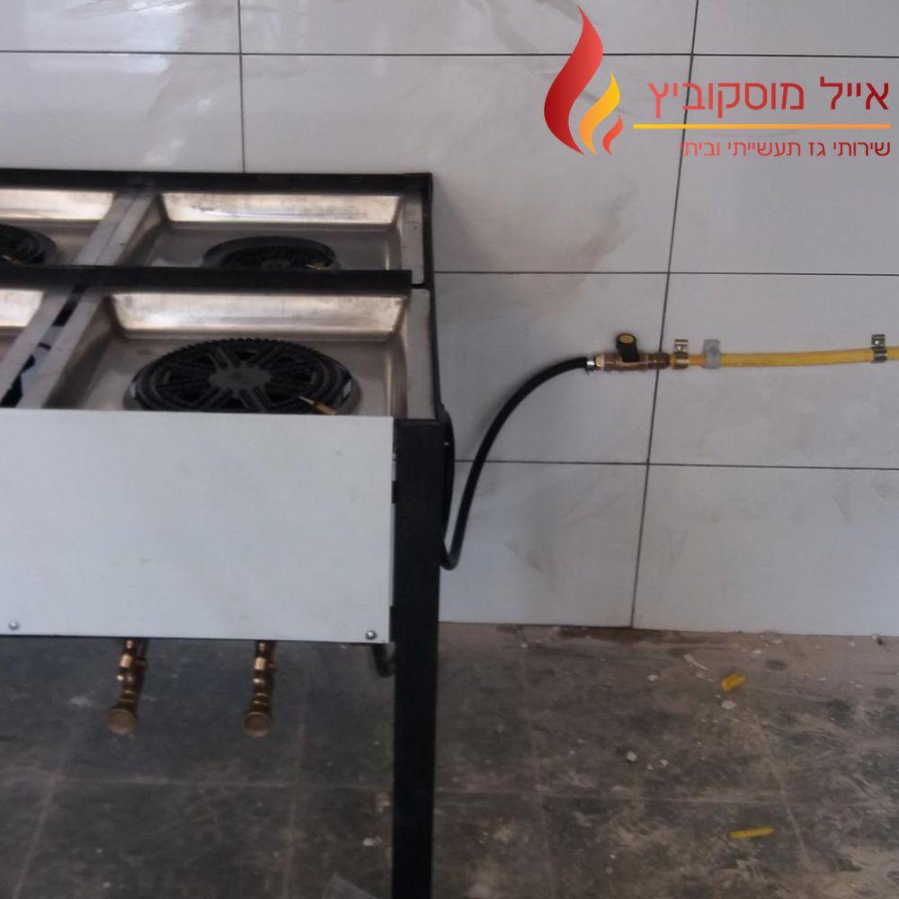 חיבור צינור גז לכיריים תעשייתים